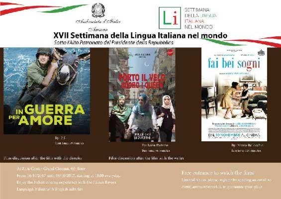 Locandina per la XXV settimana della lingua italiana nel mondo, Amman, (Giordania).
